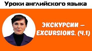 Экскурсии – Excursions (ч.1).  Урок по английскому языку №10 | AirySchool.ru
