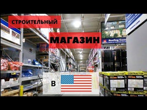 Строительные магазины в США