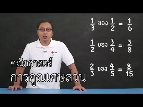 การคูณเศษส่วน  : คณิตคิดสนุก คณิตฯ ป.5-ป.6