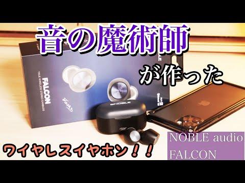 音の魔術師が作った完全ワイヤレスイヤホン NOBLE FALCONがヤバかった!