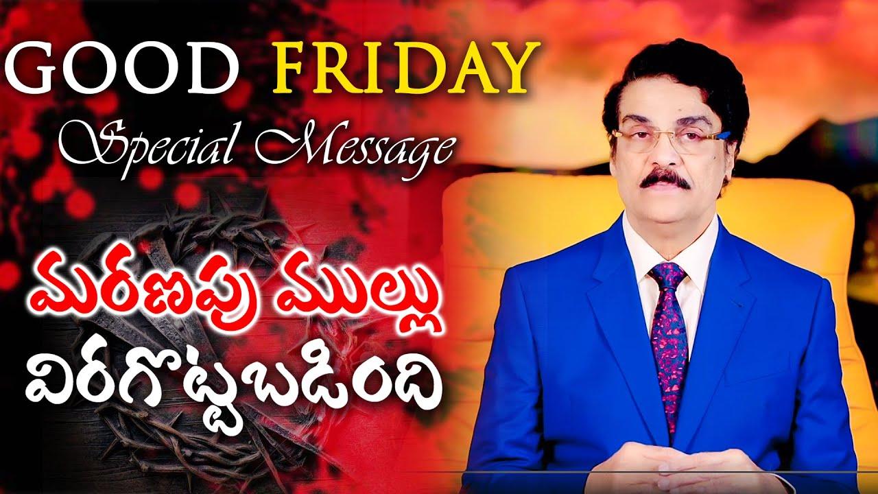 మరణపు ముల్లు విరగొట్టబడింది | Manna Manaku 785 | Dr Jayapaul | Good Friday Message