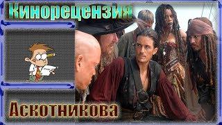 Кинорецензия аскотникова: Пираты карибского моря.