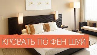 видео Как поставить кровать по фен шуй: расположение и направление