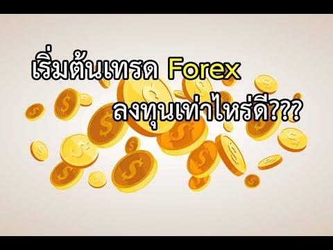 เริ่มต้นเทรด forex ใช้ทุนเท่าไหร่
