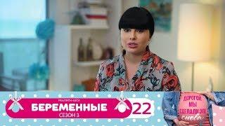 Беременные | Сезон 3 | Серия 22