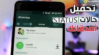 طريقه تحميل  حالات اصدقائك في الواتساب    بدون برامج way to download WhatsApp status