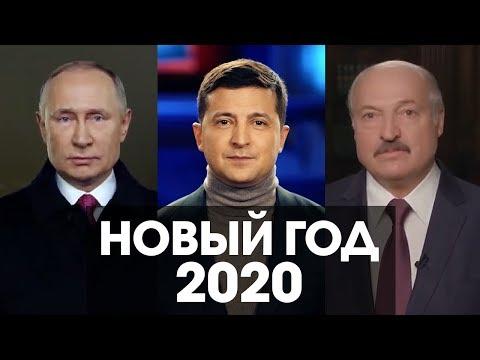 Поздравление Зеленского, Путина и Лукашенко с Новым Годом 2020
