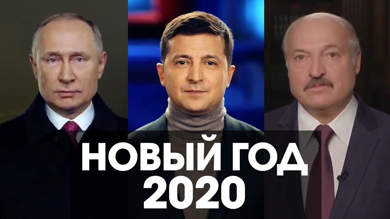 Почувствуй разницу   Поздравление Зеленского, Путина и Лукашенко с Новым Годом 2020