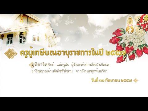 สัมภาษณ์ครูเกษียณอายุราชการ ปี 2557 โรงเรียนเบญจมราชูทิศ จังหวัดจันทบุรี