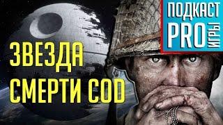 Star Wars против Call of Duty, разработчики против AAA, нижнее белье от Nintendo
