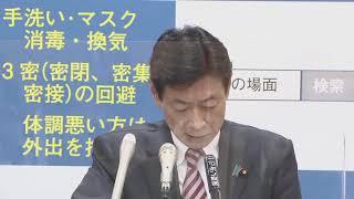"""【ノーカット】東京の感染者""""初の600人超"""" 西村大臣会見 - YouTube"""