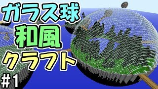【マインクラフト】#1 ガラス球で和風クラフト ~もみじと竹と豆腐生活~【マイクラ実況】