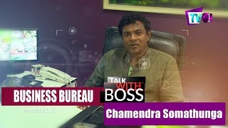 Business Bureau | Talk With Boss | Chamendra Somatunga | 12 -11-2017 Thumbnail
