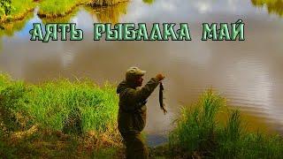 Рыбалка на спиннинг с берега на реке Аять в мае