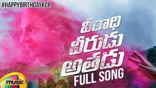 CM KCR Birthday Song by 18 Tollywood Singers | Veeradhi Veerudu Athadu Full Song | Telangana Songs
