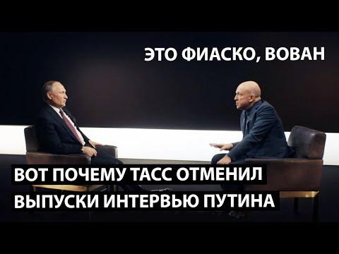 Вот почему ТАСС отменил интервью Путина
