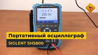 Портативный цифровой осциллограф SIGLENT серии SHS800(, 2012-12-07T14:59:48.000Z)