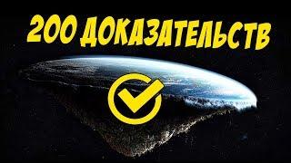 Плоская земля доказали?ДА!!! 200 доказательств плоской земли.
