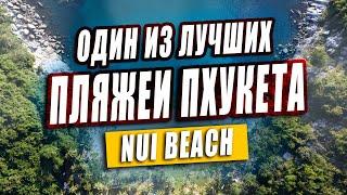 Пляж который стоит посетить , Пляж Нуи !