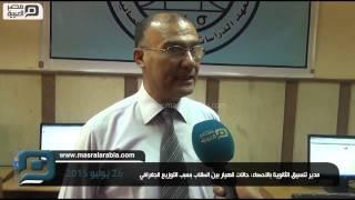 مصر العربية |  مدير تنسيق الثانوية بالاحصاء: حالات انهيار بين الطلاب بسبب التوزيع الجغرافي