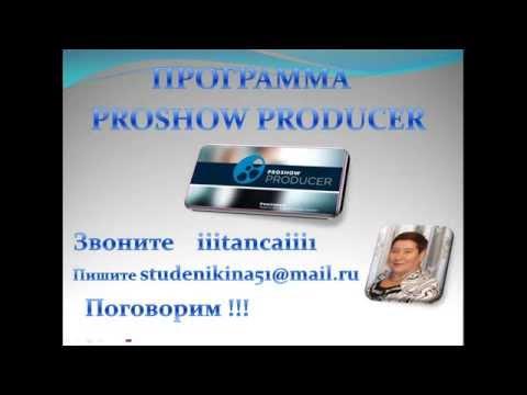 Как скачать и установить Программу для создания видео роликов PROSHOW PRODUCER