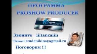 Как скачать и установить Программу для создания видео роликов PROSHOW PRODUCER(Как скачать и установить Программу для создания видео роликов PROSHOW PRODUCER., 2015-02-18T21:03:36.000Z)