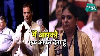 राहुल गांधी के सामने रोने लगीं महिला शिक्षक..क्या बोले राहुल ?| News Tak