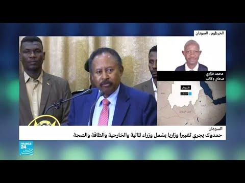 ما حيثيات التعديل الوزاري في السودان؟  - نشر قبل 52 دقيقة