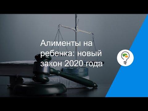 Алименты на ребенка: новый закон 2020 года