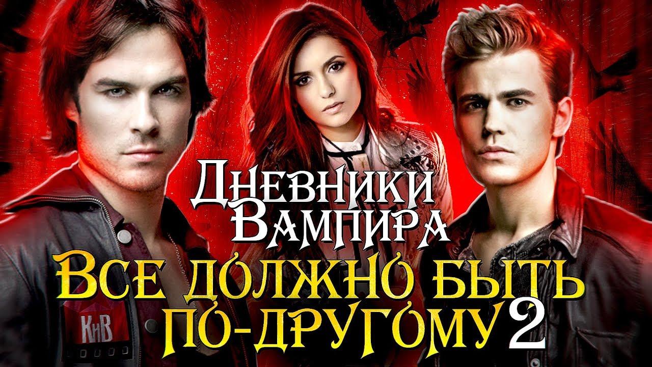 Дневники вампира - интересные факты 2 - КАКИМ МОГ БЫТЬ СЕРИАЛ И НОВЫЕ РОЛИ АКТЕРОВ - ПЕРЕЗАЛИВ