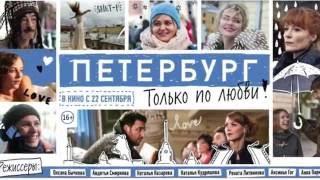 Как все было на пред показе фильма «Петербург Только по любви»