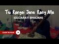 Tu Rangai Jane Rang Ma (Gujarati Bhajan) - By Bhavik Haria & Friends