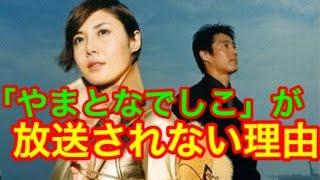 松嶋菜々子「やまとなでしこ」を再放送できない理由 2000年に放送さ...