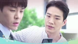 20190715 여름아 부탁해 55회 예고 ㅣ KBS방송