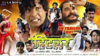 HITLER - NEW BHOJPURI MOVIE TRAILER 2017 - Viraj Bhatt & Monalisa - Bhojpuri Full Trailer HD