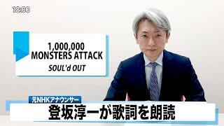 【読んでみた】1,000,000 MONSTERS ATTACK SOUL'd OUT【元NHKアナウンサー 登坂淳一の活字三昧】【カバー】