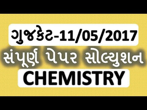 💯% GUJCET CHEMISTRY PAPER SOLUTION 11/05/2017