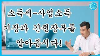 소득세-사업소득 기장과 간편장부에 대해 알아봅시다!_구…