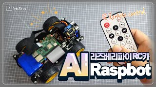 [Raspberry Pi] AI vision 로봇카 R…