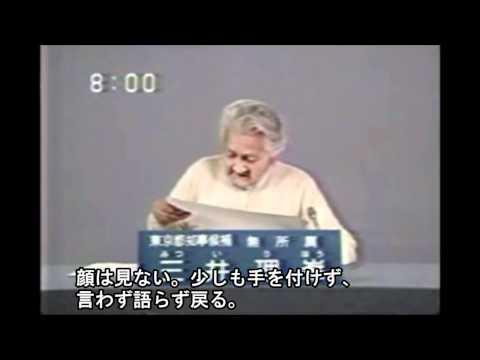 三井理峯 政見放送 字幕 (1991 年東京都知事候補者)