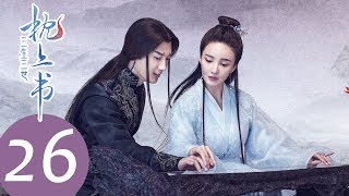ENG SUB [Eternal Love of Dream] EP26--Starring: Dilraba Dilmurat, Gao Wei Guang