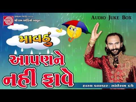 New Gujarati Comedy Show-Sairam Dave - Mavthu Aapanne Nahi Fave