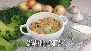 Тушеные кабачки со сметаной | Вкусные кабачки на сковороде | Готовим кабачки быстро и вкусно |