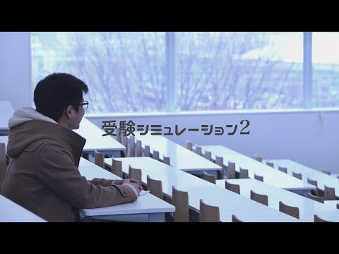 【受験生応援!】受験シミュレーション2 横浜市立大学- Yokohama City University