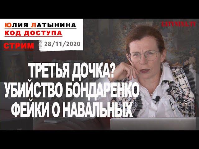 Юлия Латынина / Код Доступа / 28.11.2020 / LatyninaTV /