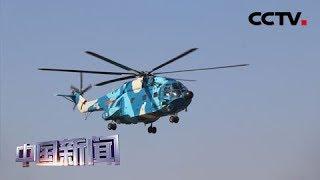 [中国新闻] 庆祝人民空军成立70周年航空开放活动今天闭幕 | CCTV中文国际
