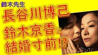 【進撃の巨人】出演の長谷川博己が鈴木京香と結婚寸前!? 【進撃の巨人...