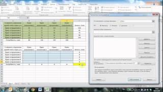 видео Поиск решения задач в Excel с примерами