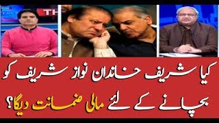 Will Sharif family accept government's conditions?