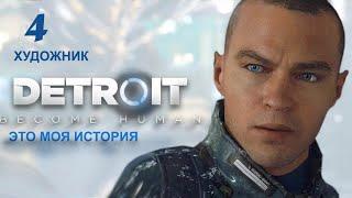 Детройт :Стать Человеком, глава 4, интерактивный фильм - прохождение, 16+